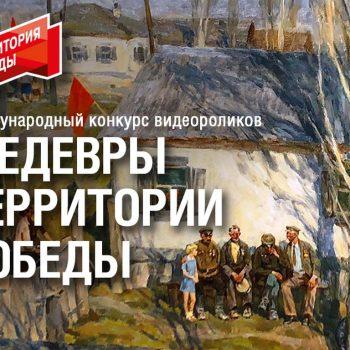 Видео выставка музей Победы