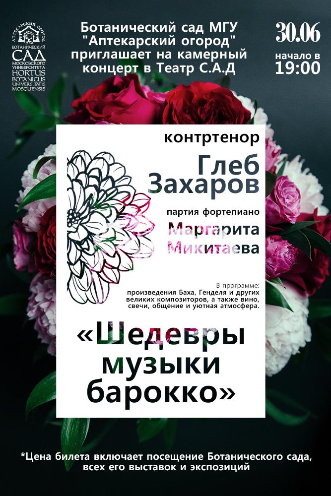 """Самый высокий мужской оперный голос выступит 30 июня в """"Аптекарском огороде"""""""