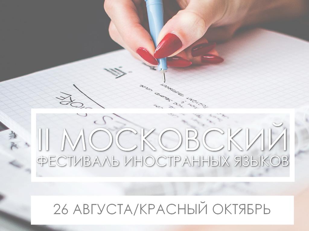 II Московский фестиваль Иностранных языков, Афиша