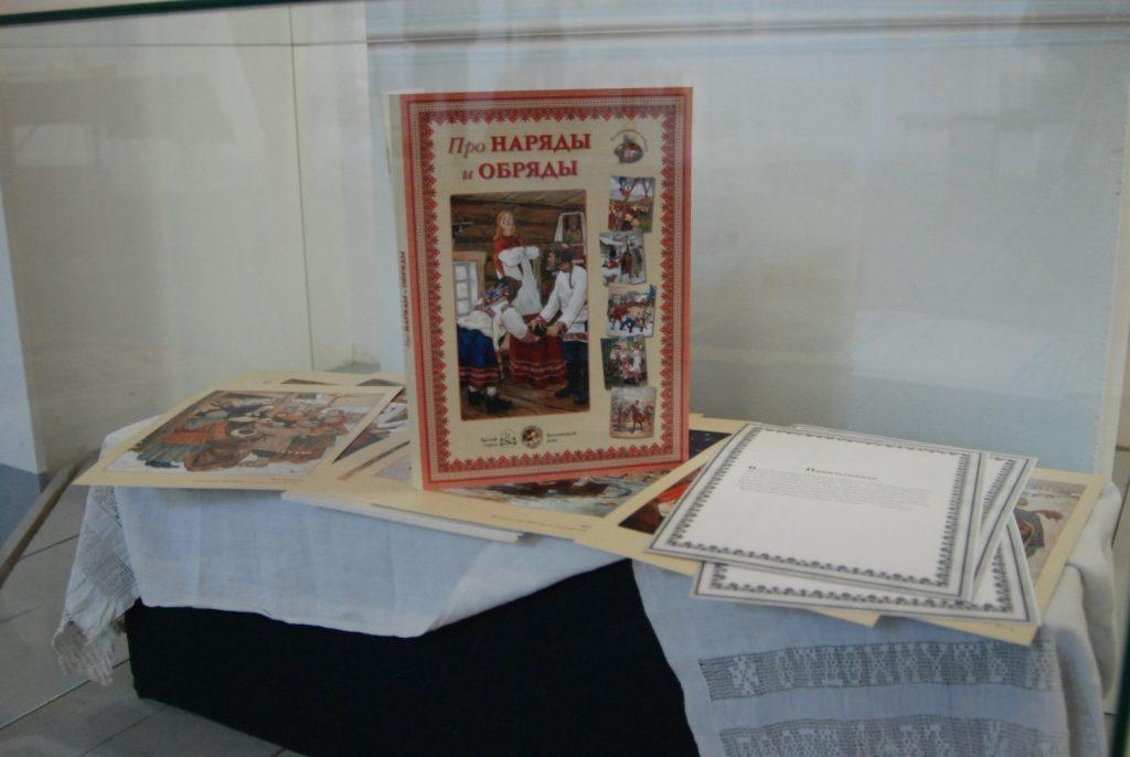 Выставка «Про наряды и обряды»