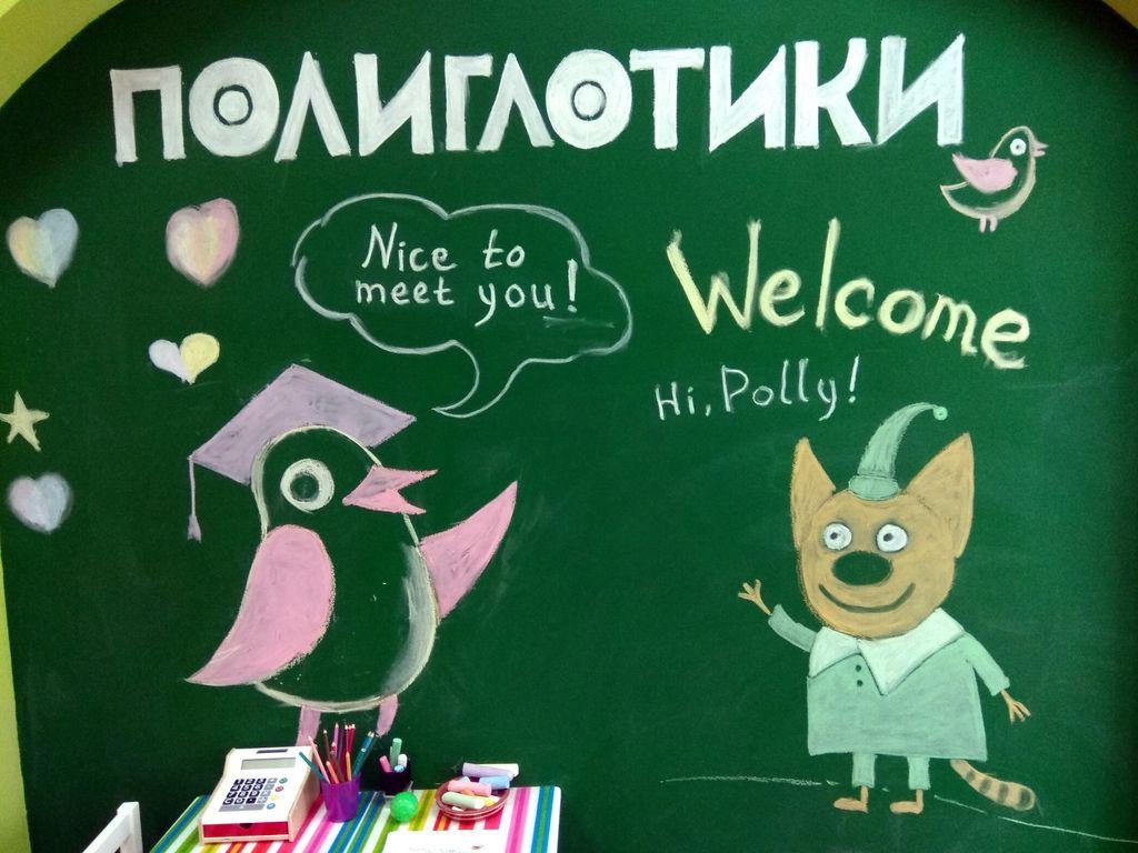 Детский языковой центр Полиглотики